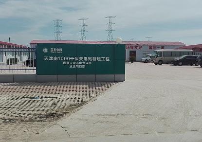 天津1000伏变电站