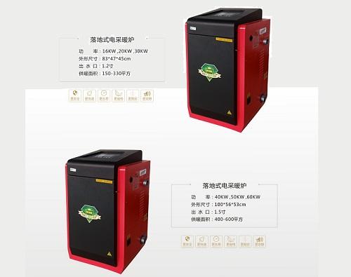落地式电采暖炉